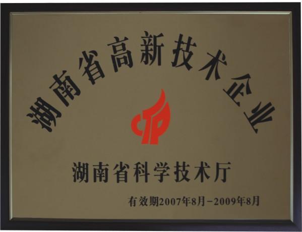 湖南省高新技术企业